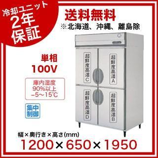 【銀行振込限定価格】福島工業 フクシマ 超鮮度高湿庫 幅1200mm 奥行650mmタイプ UQN-120WM7