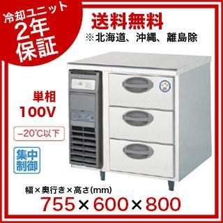【銀行振込限定価格】福島工業 フクシマ 3段ドロワーテーブル冷蔵庫 幅755mm 奥行600mmタイプ YDC-083FM2