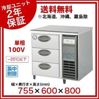 【銀行振込限定価格】福島工業 フクシマ 3段ドロワーテーブル冷蔵庫 幅755mm 奥行600mmタイプ YDC-083FM2-R