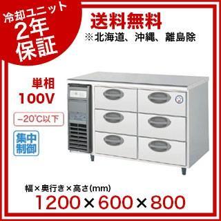 【銀行振込限定価格】福島工業 フクシマ 3段ドロワーテーブル冷蔵庫 幅1200mm 奥行600mmタイプ YDC-126FM2