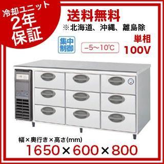 【銀行振込限定価格】福島工業 フクシマ 3段ドロワーテーブル冷蔵庫 幅1650mm 奥行600mmタイプ YDC-160RM2