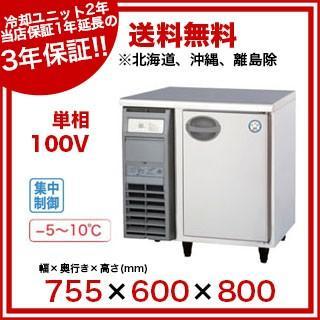 【銀行振込限定価格】福島工業 フクシマ 冷蔵庫 幅755mm 奥行600mmタイプ YRC-080RM2