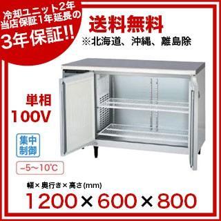 【銀行振込限定価格】福島工業 フクシマ 冷蔵庫 幅1200mm 奥行600mmタイプ YRC-120RM2-F