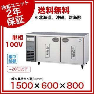 【銀行振込限定価格】福島工業 フクシマ 冷凍庫 幅1500mm 奥行600mmタイプ YRC-152FE2