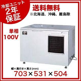 【銀行振込限定価格】氷蓄冷式 冷水機 SWR-250-P