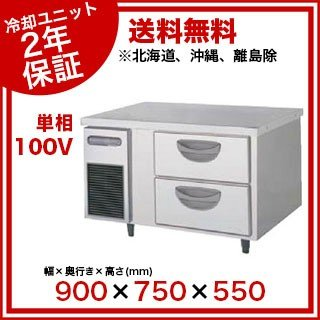 【銀行振込限定価格】奥行750mmタイプ 幅900mm 2段ドロワーテーブル冷蔵庫 TBW-30RM2