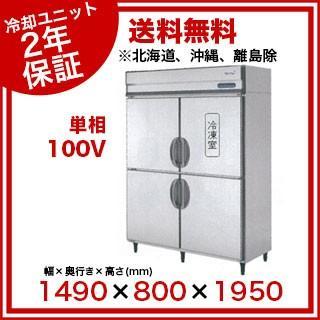 【銀行振込限定価格】冷凍冷蔵庫 内装ステンレス鋼板 幅1490×奥行800×高1950mm URD-151PM6