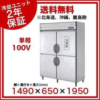 【銀行振込限定価格】冷凍冷蔵庫 内装ステンレス鋼板 幅1490×奥行650×高1950mm URN-151PM6