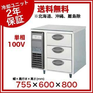 【銀行振込限定価格】奥行600mmタイプ 幅755mm 3段ドロワーテーブル冷凍庫 YDC-083FM