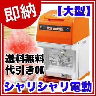 電動かき氷機 業務用かき氷機 かき氷器 HC-77A 初雪