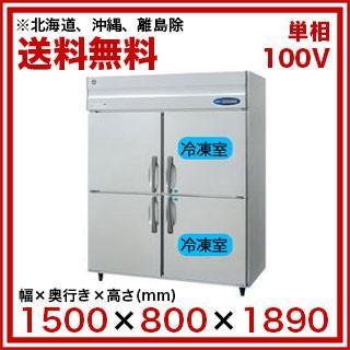 ホシザキ 冷凍冷蔵庫 HRF-150ZF-6D【 メーカー直送/代引不可 】
