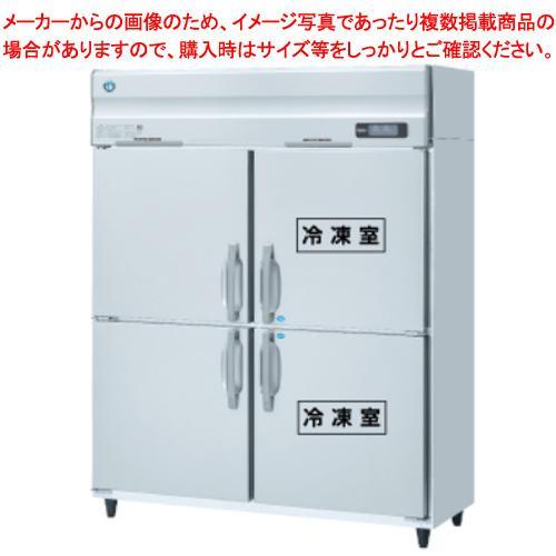 ホシザキ 冷凍冷蔵庫 HRF-150ZFT3【 メーカー直送/代引不可 】