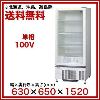 ホシザキ 冷蔵ショーケース USB-63BL1 幅630×奥行650×高さ1520(mm) 251リットル【 メーカー直送/代引不可 】