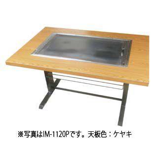 IKK 業務用 お好み焼きテーブル IM-1120H 【お好み焼きテーブル グリドル 鉄板焼き器 鉄板焼き機】【業務用】 メーカー直送/代引不可【納期1ヶ月程】