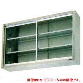 マルゼン 吊戸棚 ガラス戸 W600×D350×H900〔BCS9-0635〕 メーカー直送/代引不可【】