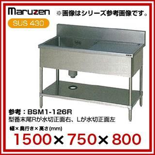 業務用シンク 一槽 マルゼン 水切 BG有 W1500×D750×H800 BSM1-157L メーカー直送/代引不可【】