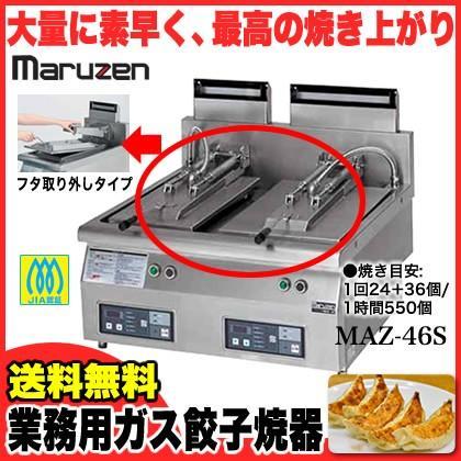 業務用 マルゼン ガス卓上型 自動餃子焼器 MAZ-46S メーカー直送/代引不可