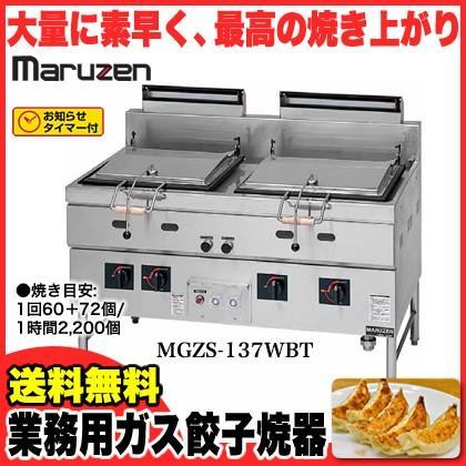 業務用 マルゼン ガス式餃子焼器 本格派シリーズ 鍋2個〔MGZS-137WBT〕 メーカー直送/代引不可
