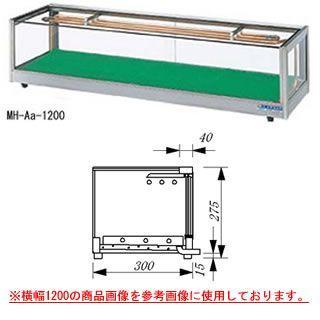 大穂製作所 ネタケース MH-Aa-1500 幅1500×奥行300×高さ275mm メーカー直送/代引不可【】