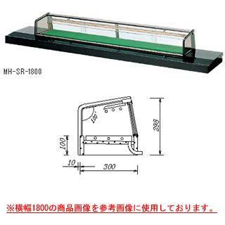 大穂製作所 ネタケース MH-SR-2400 幅2400×奥行300×高さ298mm メーカー直送/代引不可【】