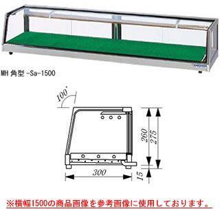 大穂製作所 ネタケース MH角型-Sa-1500(ケース内配管付) 幅1500×奥行300×高さ275mm メーカー直送/代引不可【】