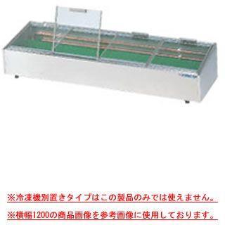 大穂製作所 炉端ケース MHR-G-1500(はねあげ扉) 幅1500×奥行350×高さ215mm メーカー直送/代引不可【】
