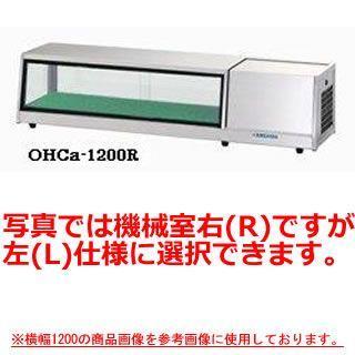 大穂製作所 多目的ショーケース OHCa-1200 幅1200×奥行300×高さ275mm メーカー直送/代引不可【】
