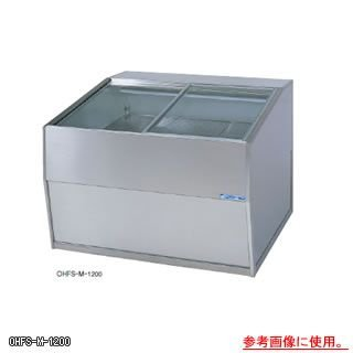 大穂製作所 冷蔵サービス器 OHFS-M-1800(温度調節器付) 幅1800×奥行1050×高さ940mm メーカー直送/代引不可【】