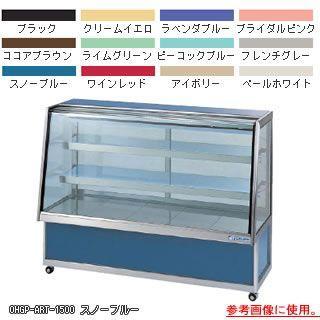 大穂製作所 低温冷蔵ショーケース OHGP-ART-1200 幅1200×奥行600×高さ1150mm メーカー直送/代引不可【】