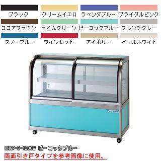 大穂製作所 低温冷蔵ショーケース OHGP-S-1800B 幅1800×奥行500×高さ995mm メーカー直送/代引不可【】