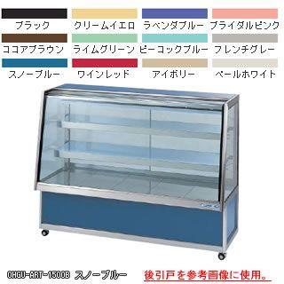 大穂製作所 冷蔵ショーケース OHGU-ART-1500B 幅1500×奥行500×高さ1150mm メーカー直送/代引不可【】