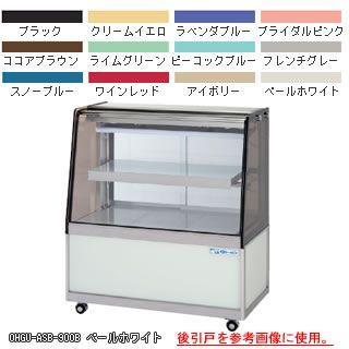 大穂製作所 冷蔵ショーケース OHGU-ASB-1500B 幅1500×奥行500×高さ1000mm メーカー直送/代引不可【】