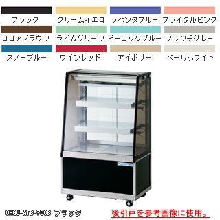 大穂製作所 冷蔵ショーケース OHGU-ATB-1500B 幅1500×奥行500×高さ1150mm メーカー直送/代引不可【】