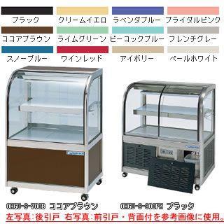 大穂製作所 冷蔵ショーケース OHGU-S-900B 幅900×奥行500×高さ995mm メーカー直送/代引不可【】