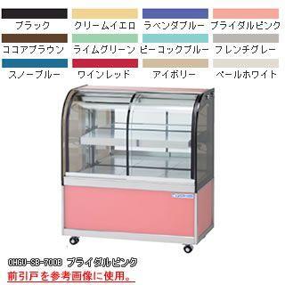 大穂製作所 冷蔵ショーケース OHGU-SB-1800B 幅1800×奥行500×高さ1000mm メーカー直送/代引不可【】