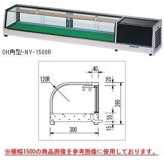 大穂製作所 ネタケース OH角型-NV-1800 幅1800×奥行300×高さ260mm メーカー直送/代引不可【】