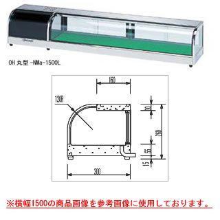 大穂製作所 ネタケース OH丸型-NMX-1200(LED照明付) 幅1200×奥行300×高さ260mm メーカー直送/代引不可【】