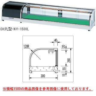 大穂製作所 ネタケース OH丸型-NV-1800 幅1800×奥行300×高さ260mm メーカー直送/代引不可【】