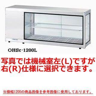 大穂製作所 多目的ショーケース OHSc-2100 幅2100×奥行350×高さ515mm メーカー直送/代引不可【】