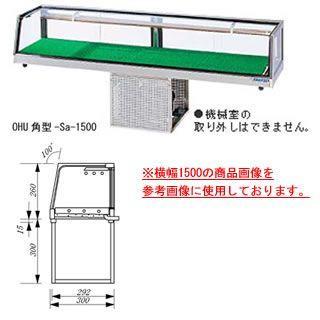 大穂製作所 ネタケース OHU角型-Sa-2100 幅2100×奥行300×高さ275mm メーカー直送/代引不可【】