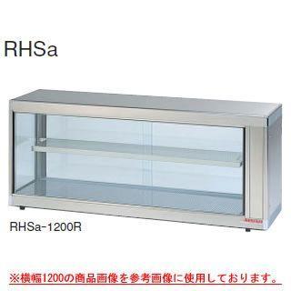 大穂製作所 ホットショーケース RHSa-1200 幅1200×奥行350×高さ515mm メーカー直送/代金引換決済不可【】