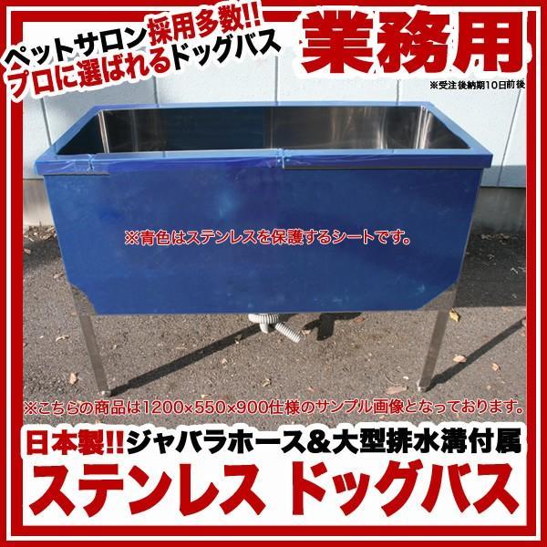 ステンレス ドッグバス 900×600×900 BG無 SUS304 メーカー直送/代引不可