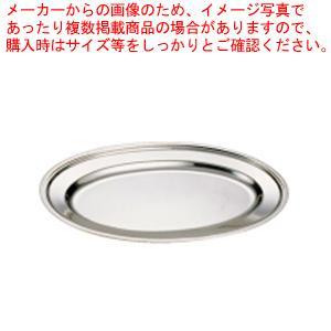 【まとめ買い10個セット品】IKD 18-8平渕小判皿 12インチ