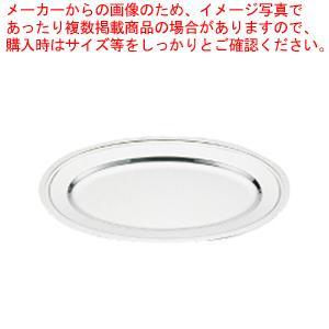 【まとめ買い10個セット品】SW18-8モンテリー小判皿 32インチ