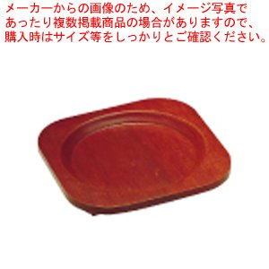 【まとめ買い10個セット品】パエリア鍋 専用木台 22cm用