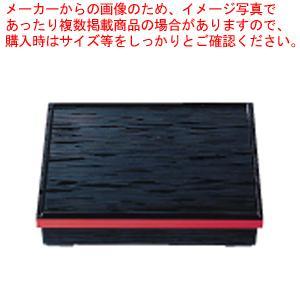 【まとめ買い10個セット品】尺1寸長手へギ目松花堂 黒渕朱 (仕切別)1-366-1