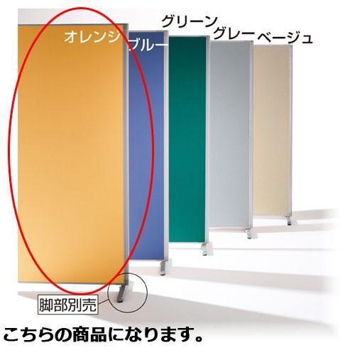 【まとめ買い10個セット品】システムパーティション 布張り オレンジ H147cm H147cm W120cm 【メーカー直送/代金引換決済不可】