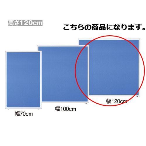 【まとめ買い10個セット品】アルミパーティション 布張り フック連結タイプ ブルー ブルー H120×W120cm 【メーカー直送/代金引換決済不可】