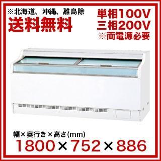 サンデン ショーケース 業務用冷凍ストッカー ベーシックタイプ gsr-1803zc メーカー直送/代引不可