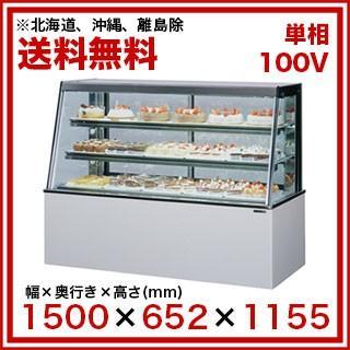 業務用冷蔵ショーケース サンデン ショーケース 対面ショーケース[高加湿タイプ] tsa-150x メーカー直送/代引不可